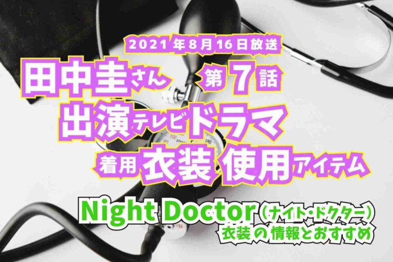 Night Doctor 田中圭さん ドラマ 衣装 2021年8月16日放送