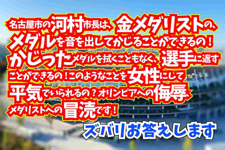 ズバリお答えします なぜ、名古屋市河村市長 メダリストのメダルをかじる おすすめの本