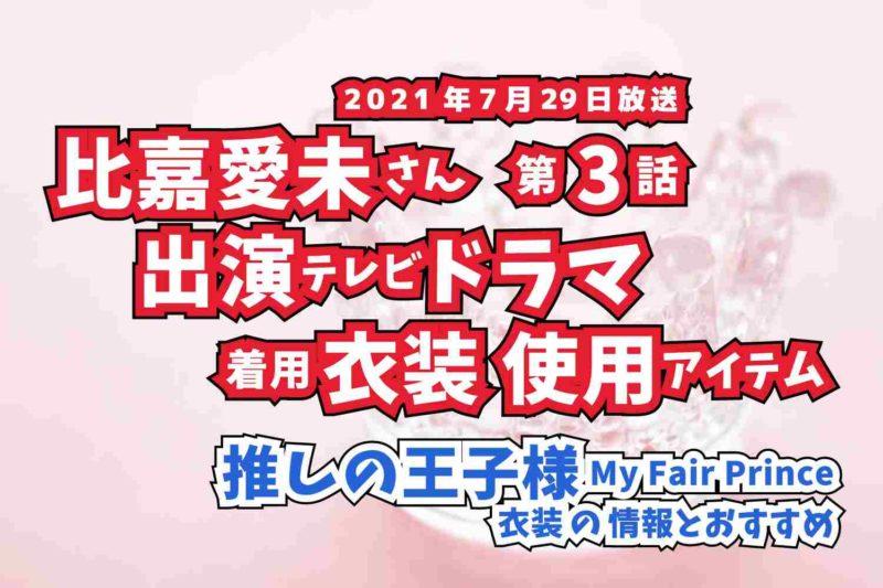 推しの王子様  比嘉愛未さん ドラマ 衣装 2021年7月29日放送