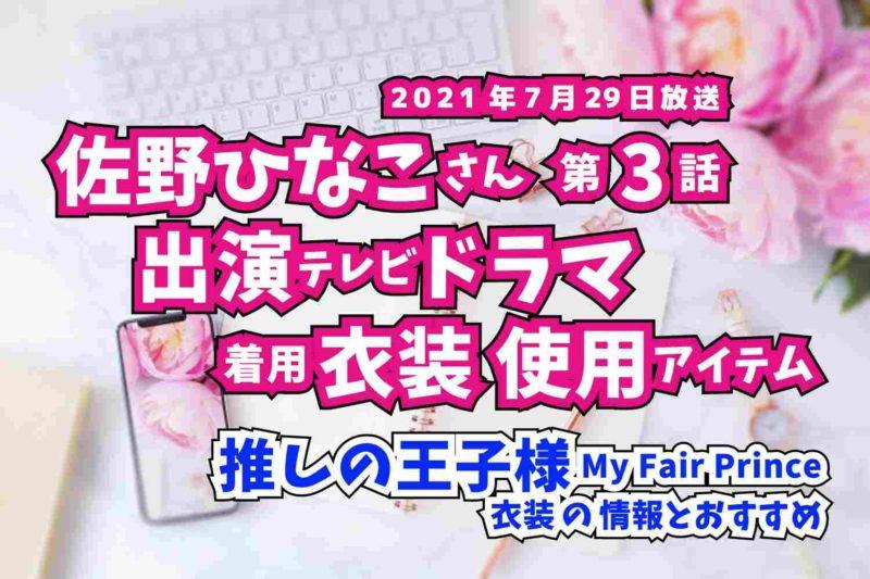 推しの王子様  佐野ひなこさん ドラマ 衣装 2021年7月29日放送