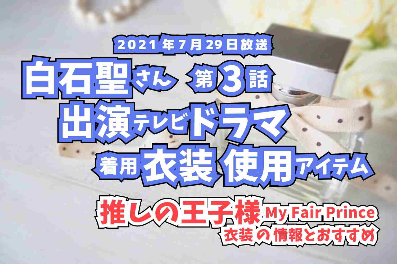 推しの王子様  白石聖さん ドラマ 衣装 2021年7月29日放送