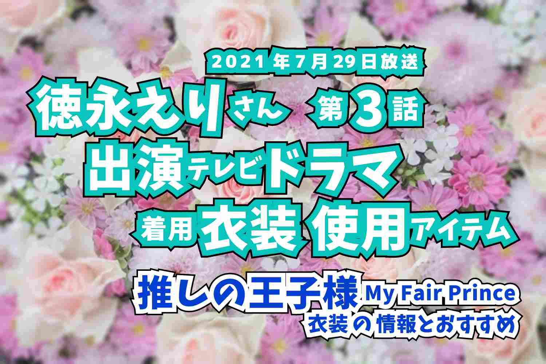 推しの王子様  徳永えりさん ドラマ 衣装 2021年7月29日放送