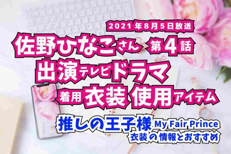 推しの王子様  佐野ひなこさん ドラマ 衣装 2021年8月5日放送