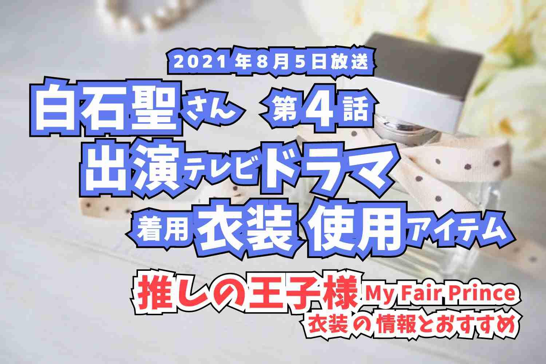 推しの王子様  白石聖さん ドラマ 衣装 2021年8月5日放送