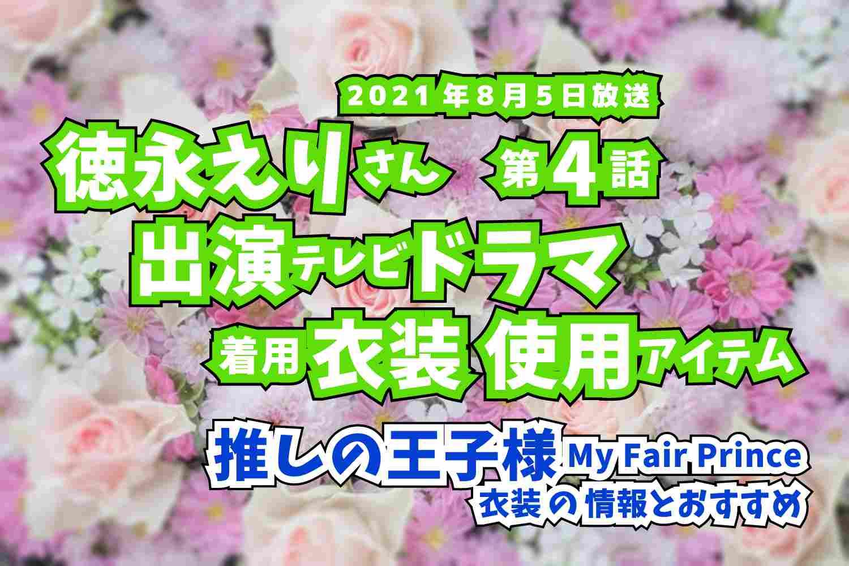 推しの王子様  徳永えりさん ドラマ 衣装 2021年8月5日放送
