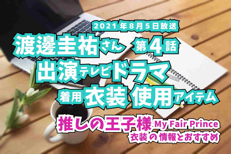 推しの王子様  渡邊圭祐さん ドラマ 衣装 2021年8月5日放送