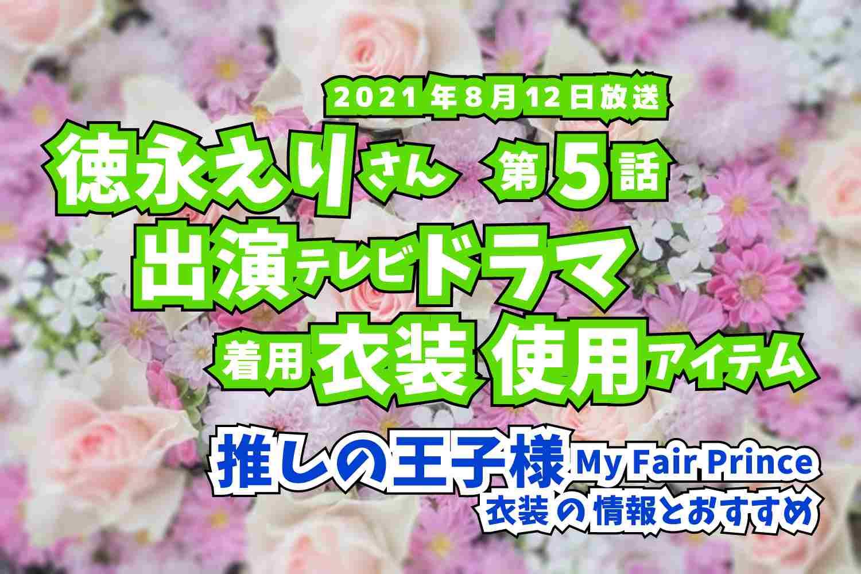 推しの王子様  徳永えりさん ドラマ 衣装 2021年8月12日放送