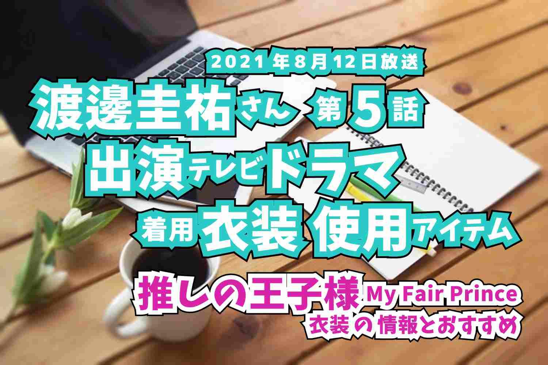 推しの王子様  渡邊圭祐さん ドラマ 衣装 2021年8月12日放送