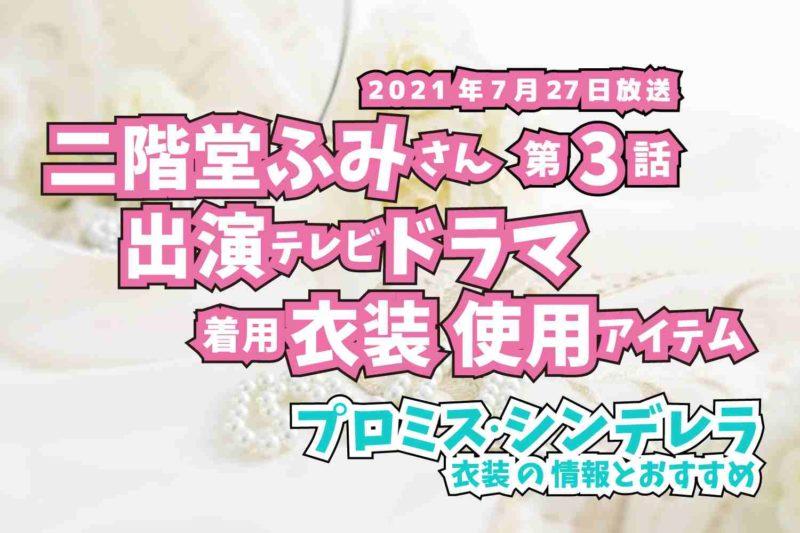 プロミス・シンデレラ 二階堂ふみさん ドラマ 衣装 2021年7月27日放送
