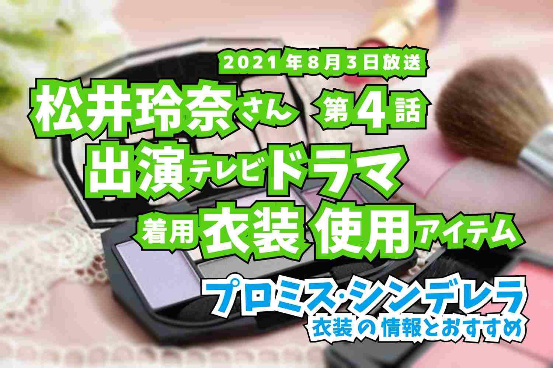 プロミス・シンデレラ 松井玲奈さん ドラマ 衣装 2021年8月3日放送