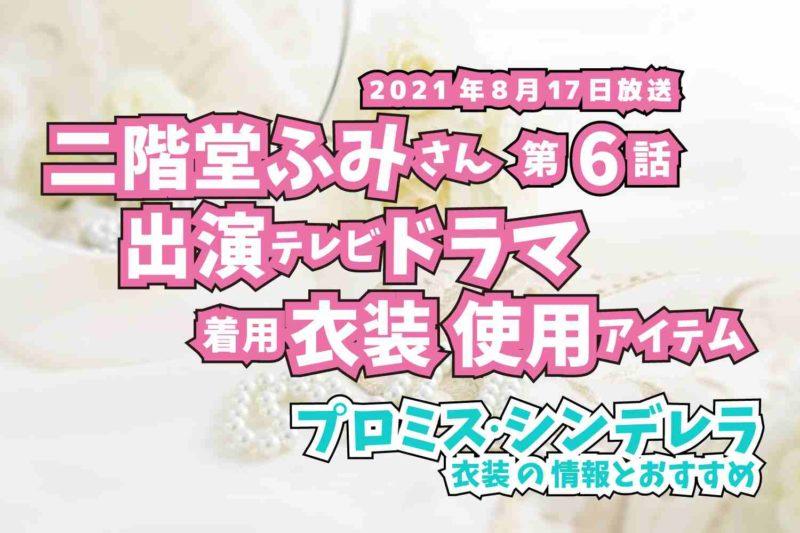 プロミス・シンデレラ 二階堂ふみさん ドラマ 衣装 2021年8月17日放送