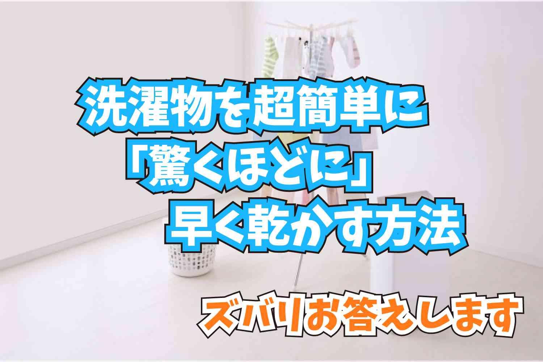 ズバリお答えします 洗濯物を早く乾かす方法 おすすめ 洗濯洗剤 洗濯柔軟剤