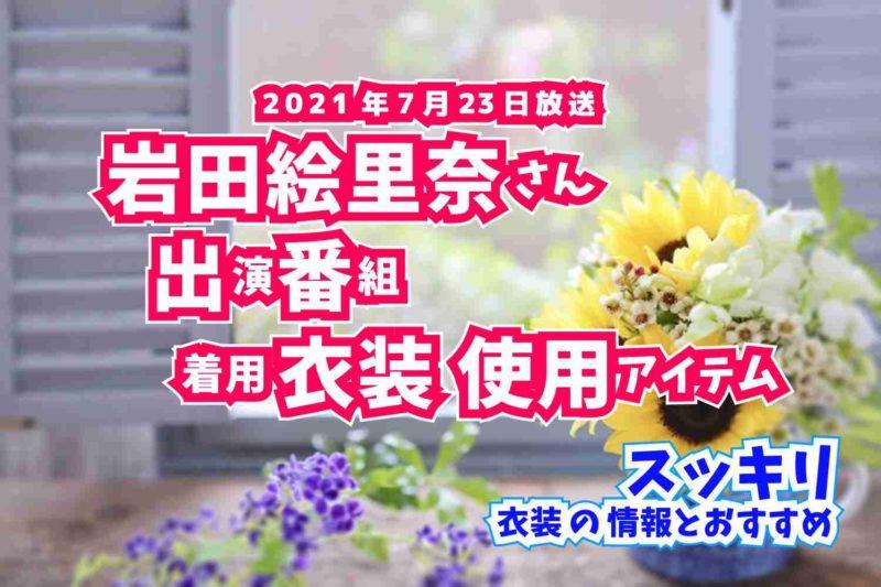 スッキリ 岩田絵里奈さん 番組 衣装 2021年7月23日放送