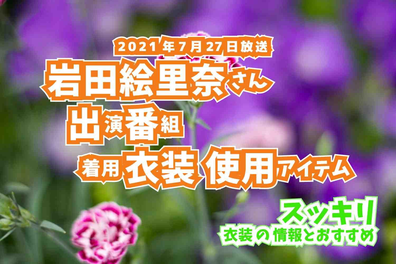 スッキリ 岩田絵里奈さん 番組 衣装 2021年7月27日放送