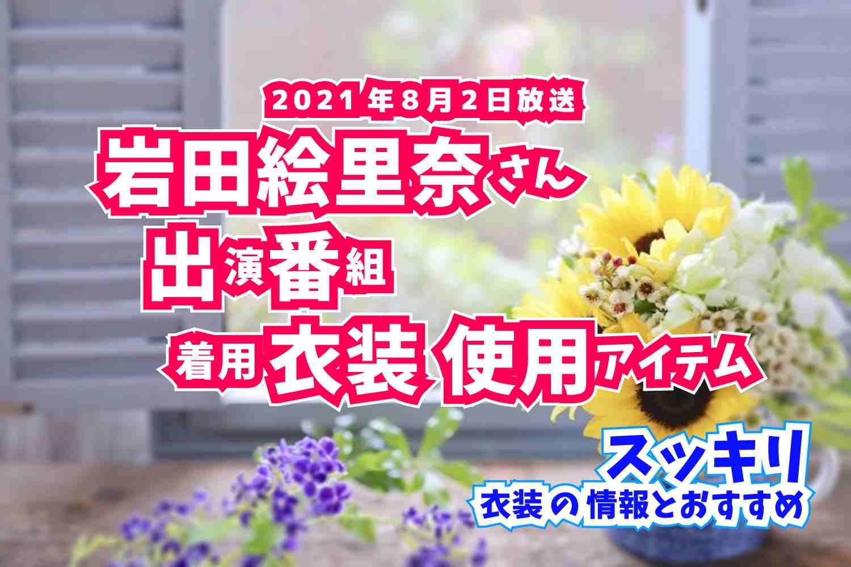 スッキリ 岩田絵里奈さん 番組 衣装 2021年8月2日放送