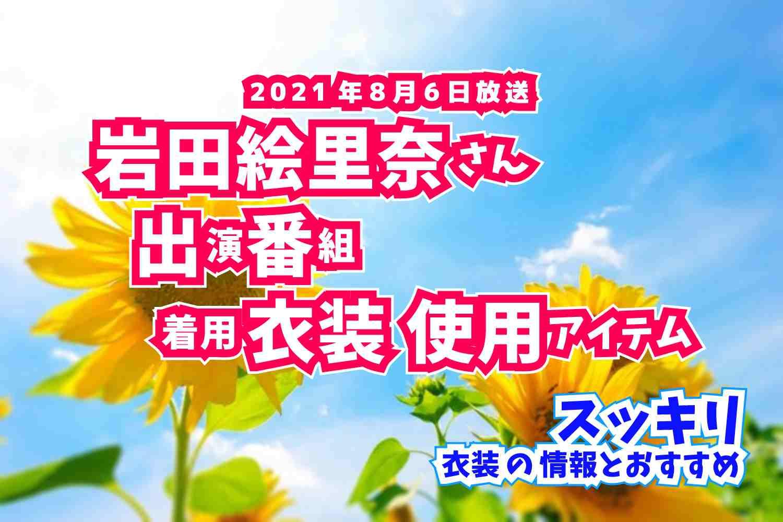 スッキリ 岩田絵里奈さん 番組 衣装 2021年8月6日放送
