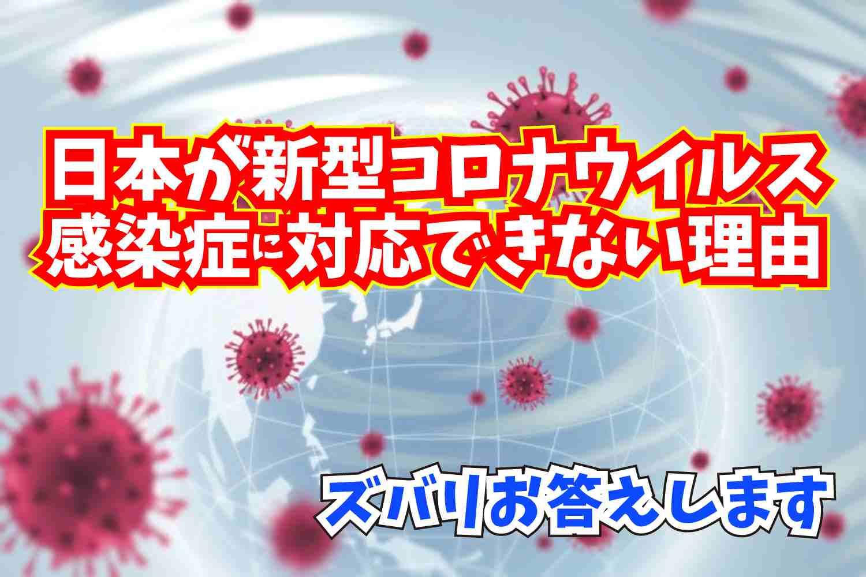 ズバリお答えします 日本が新型コロナウイルス感染症に対応できない理由 さよなら新型コロナウイルス