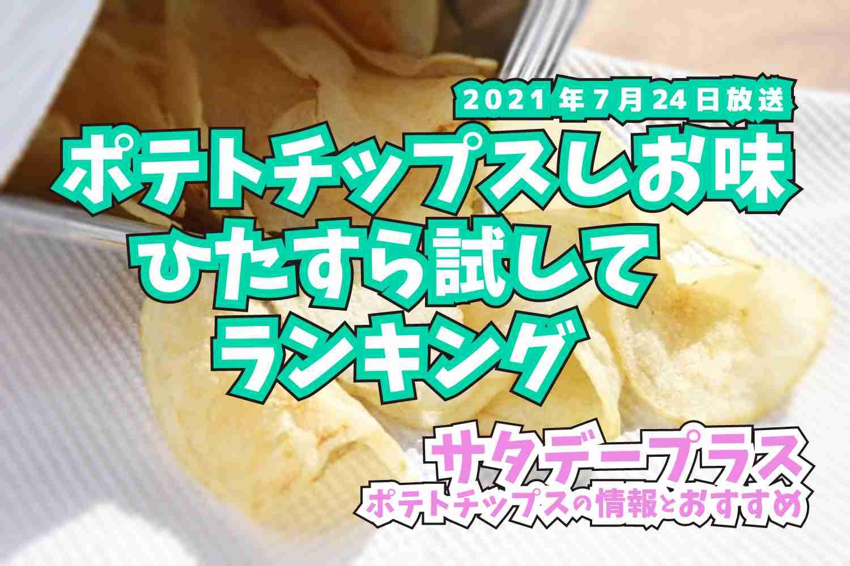 サタデープラス ひたすら試してランキング インスタント袋麺 2021年7月24日放送
