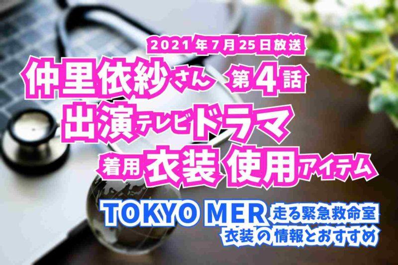 TOKYO MER 走る緊急救命室 仲里依紗さん ドラマ 衣装 2021年7月25日放送