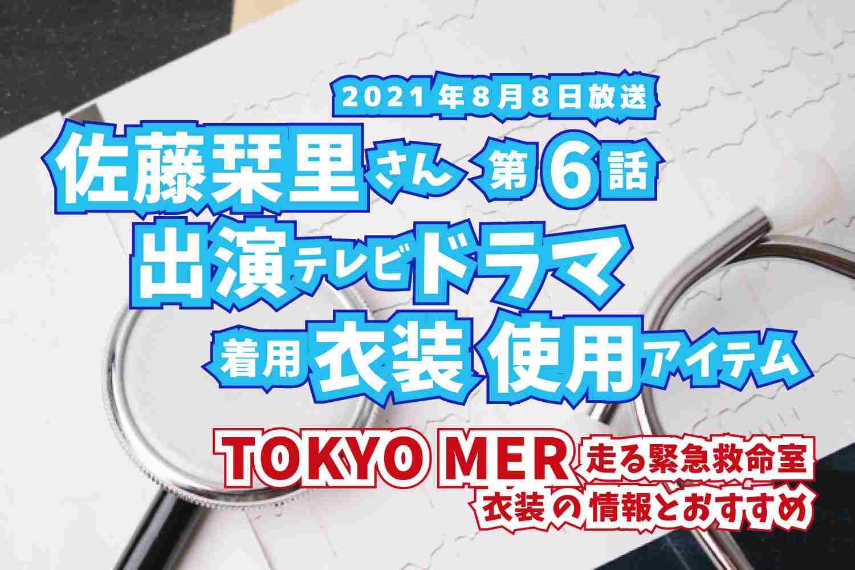 TOKYO MER 走る緊急救命室 佐藤栞里さん ドラマ 衣装 2021年8月8日放送