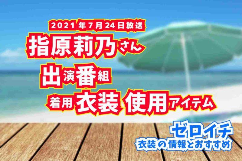 ゼロイチ 指原莉乃さん 番組 衣装 2021年7月24日放送