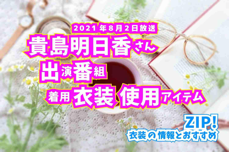 ZIP! 貴島明日香さん 番組 衣装 2021年8月2日放送