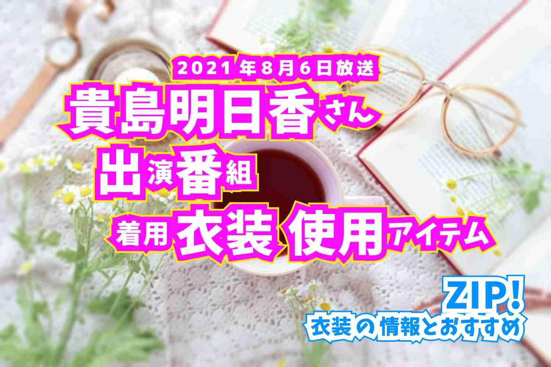 ZIP! 貴島明日香さん 番組 衣装 2021年8月6日放送