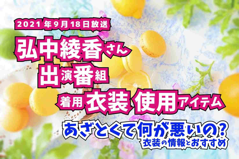 あざとくて何が悪いの? 弘中綾香さん 番組 衣装 2021年9月18日放送