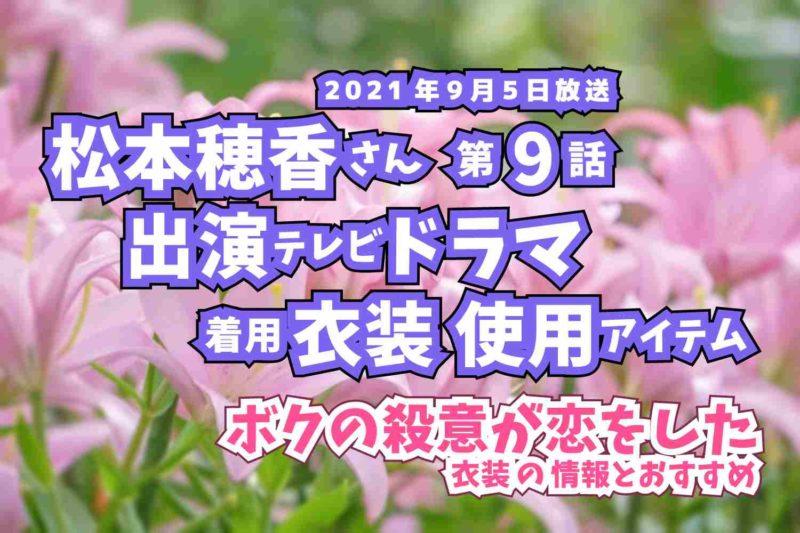 ボクの殺意が恋をした 松本穂香さん ドラマ 衣装 2021年9月5日放送