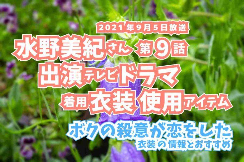ボクの殺意が恋をした 水野美紀さん ドラマ 衣装 2021年9月5日放送
