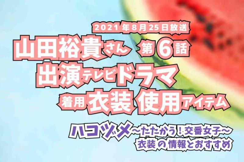 ハコヅメ〜たたかう!交番女子〜 山田裕貴さん ドラマ 衣装 2021年8月25日放送