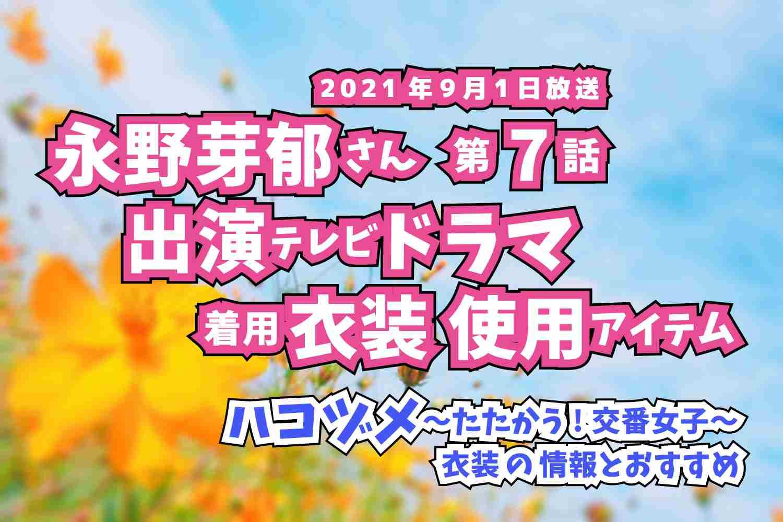 ハコヅメ〜たたかう!交番女子〜 永野芽郁さん ドラマ 衣装 2021年9月1日放送