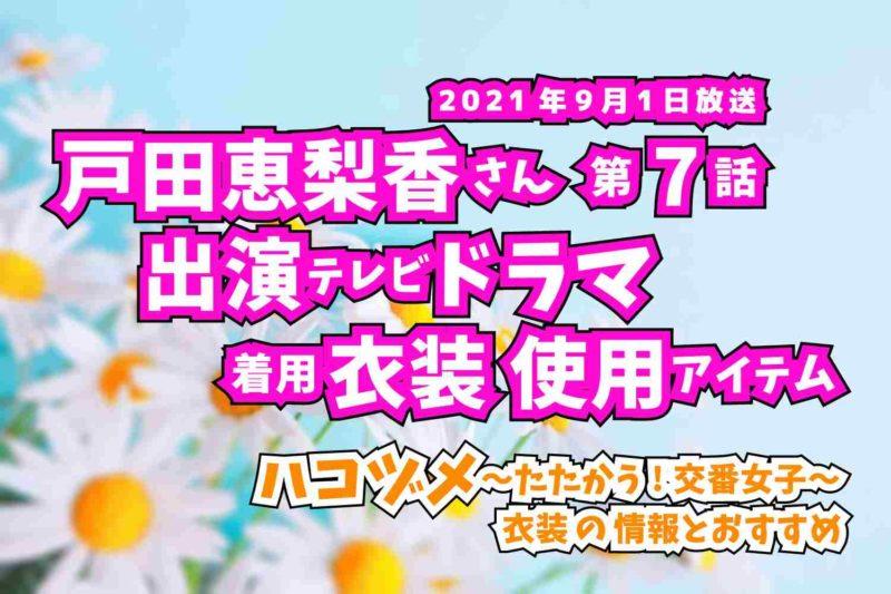 ハコヅメ〜たたかう!交番女子〜 戸田恵梨香さん ドラマ 衣装 2021年9月1日放送