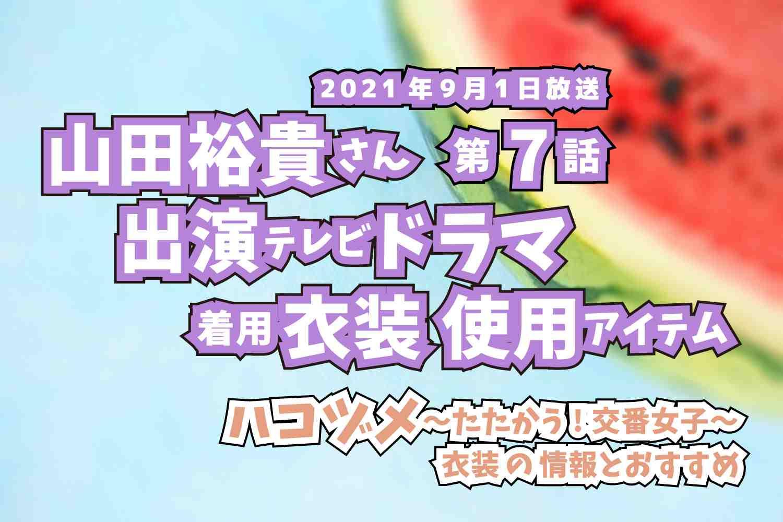 ハコヅメ〜たたかう!交番女子〜 山田裕貴さん ドラマ 衣装 2021年9月1日放送