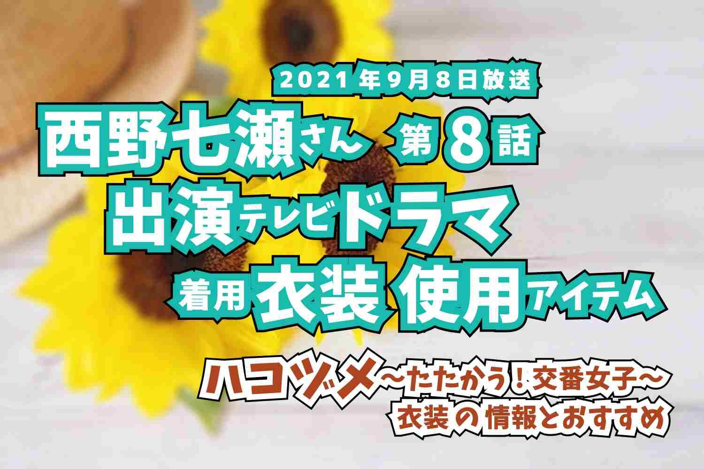 ハコヅメ〜たたかう!交番女子〜 西野七瀬さん ドラマ 衣装 2021年9月8日放送