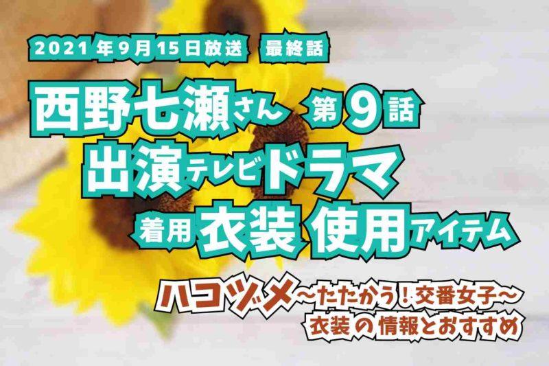 ハコヅメ〜たたかう!交番女子〜 西野七瀬さん ドラマ 衣装 2021年9月15日放送