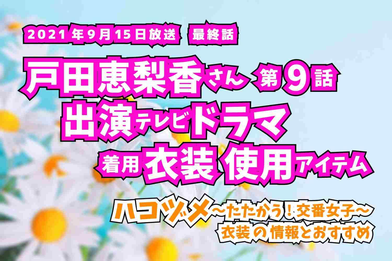 ハコヅメ〜たたかう!交番女子〜 戸田恵梨香さん ドラマ 衣装 2021年9月15日放送