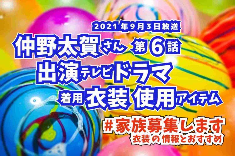 家族募集します 仲野太賀さん ドラマ 衣装 2021年9月3日放送