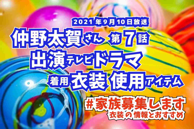 家族募集します 仲野太賀さん ドラマ 衣装 2021年9月10日放送