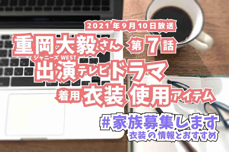 家族募集します 重岡大毅さん ドラマ 衣装 2021年9月10日放送