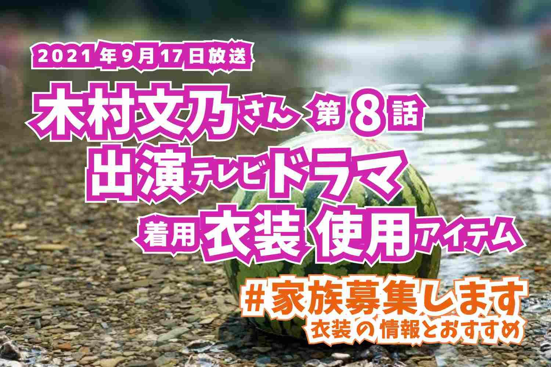 家族募集します 木村文乃さん ドラマ 衣装 2021年9月17日放送