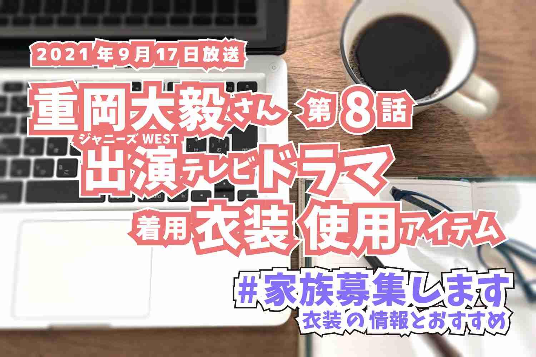 家族募集します 重岡大毅さん ドラマ 衣装 2021年9月17日放送