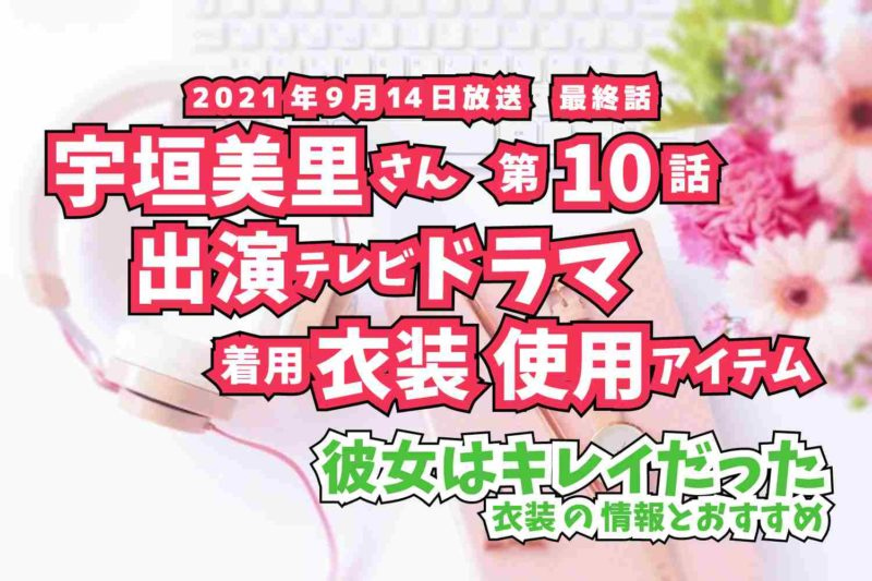 彼女はキレイだった 宇垣美里さん ドラマ 衣装 2021年9月14日放送