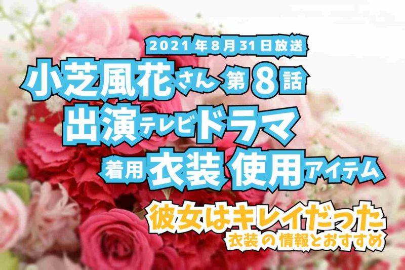 彼女はキレイだった 小芝風花さん ドラマ 衣装 2021年8月31日放送