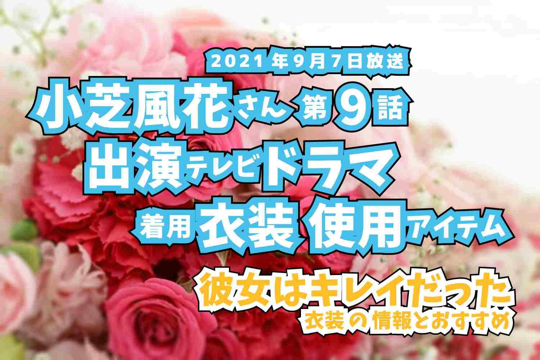 彼女はキレイだった 小芝風花さん ドラマ 衣装 2021年9月7日放送