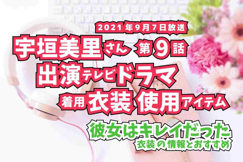 彼女はキレイだった 宇垣美里さん ドラマ 衣装 2021年9月7日放送
