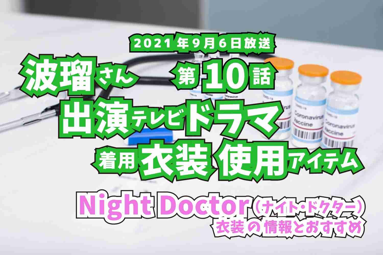 Night Doctor 波瑠さん ドラマ 衣装 2021年9月6日放送