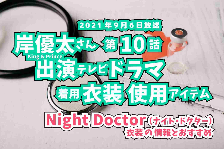 Night Doctor 岸優太さん ドラマ 衣装 2021年9月6日放送