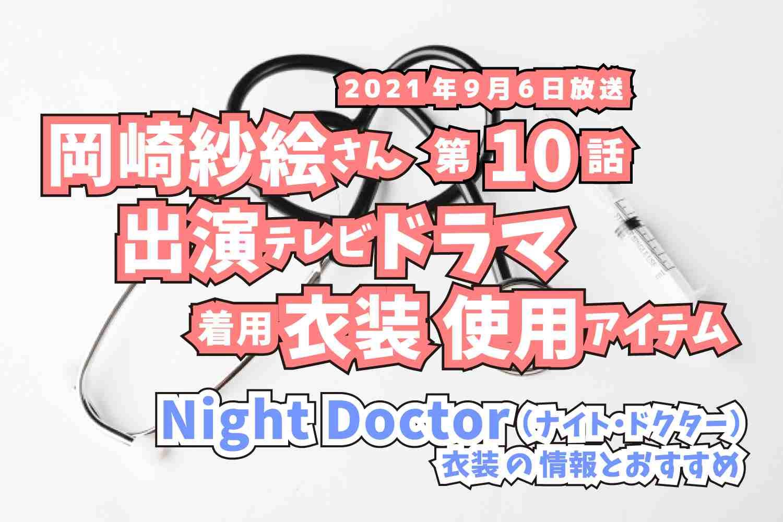 Night Doctor 岡崎紗絵さん ドラマ 衣装 2021年9月6日放送