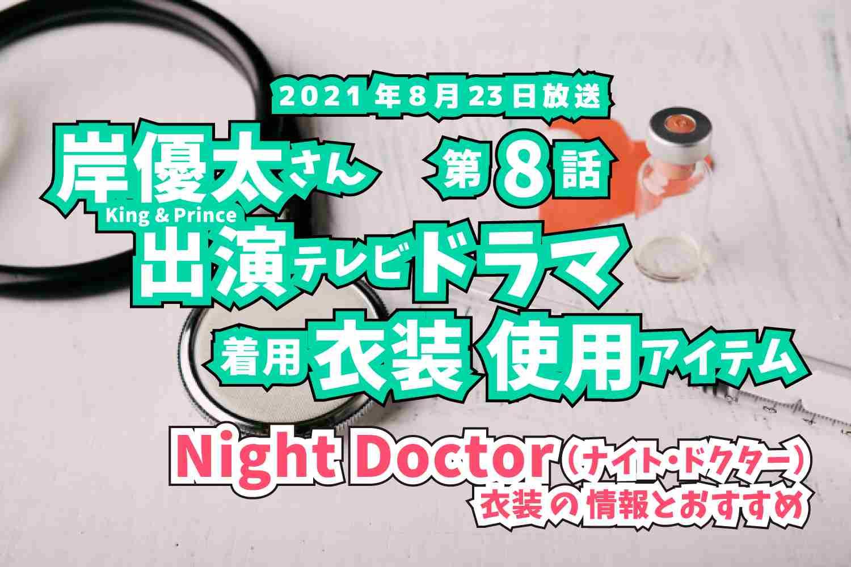 Night Doctor 岸優太さん ドラマ 衣装 2021年8月23日放送